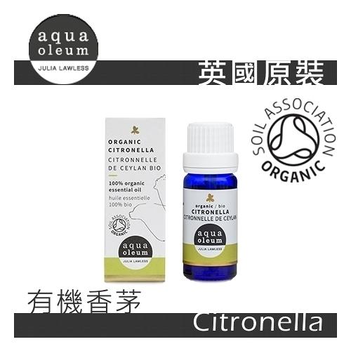 AO 有機香茅純精油 10ml。Citronella Organic。Aqua Oleum 英國原裝
