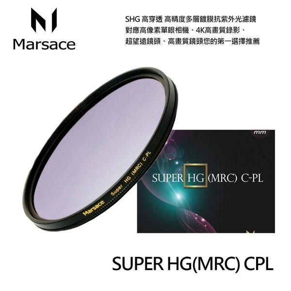 ◎相機專家◎ Marsace 瑪瑟士 SHG CPL 105mm 高精度高穿透多層鍍膜偏光鏡 群光公司貨