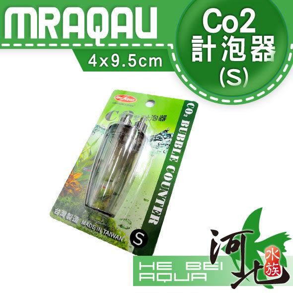 [ 河北水族 ] 水族先生 Mr.Aqua - CO2 計泡器S