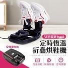 【現貨!台灣寄出】除臭烘鞋機 紫外線烘鞋機 定時烘鞋機 鞋子烘乾機 烘鞋器 乾鞋器