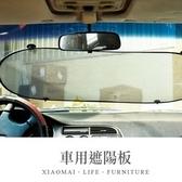 ✿現貨 快速出貨✿【小麥購物】車用遮陽板 車內防曬板 夏季車用防曬紗網【Y365】
