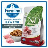 【力奇】法米納Farmina- ND挑嘴成貓天然無穀糧-雞肉石榴 1.5kg -990元 可超取(A312C05)