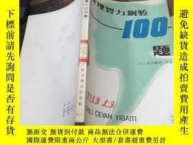 二手書博民逛書店罕見推理智力測驗100題...Y15311 (日)田中潤司著 科