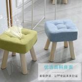 沙發矮凳 實木小凳子時尚家用成人坐墩客廳沙發凳矮凳創意布藝小板凳小椅子【快速出貨】WY