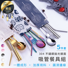 現貨!304不鏽鋼拋光餐具組 5件組 贈收納袋 環保餐具 筷子 湯匙 叉子 不鏽鋼吸管 #捕夢網