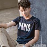 男士短袖t恤夏季韓版修身學生半袖體恤打底衫潮流男裝上衣服 居樂坊生活館