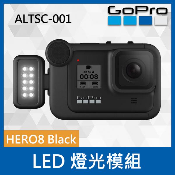 【現貨】公司貨 燈光模組 HERO 8 9 Black 黑 ALTSC-001 Light Mod 多媒體 GoPro