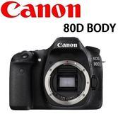 [EYEDC] Canon EOS 80D BODY 公司貨 (一次付清) 回函送 郵政禮卷$3000+LP-E6N原廠電池(12/31)