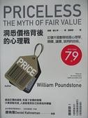 【書寶二手書T8/財經企管_GB5】洞悉價格背後的心理戰:訂價不是數學而是心理學_威廉.龐士東