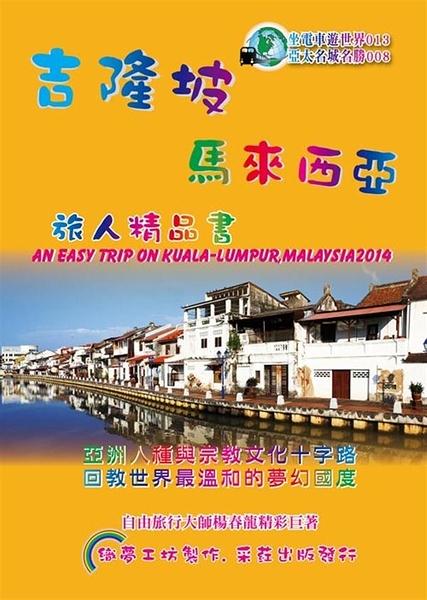 (二手書)吉隆坡.馬來西亞精品書(2014升級第3版)