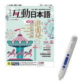 《Live互動日本語》互動下載版 1年12期 贈 LivePen智慧點讀筆(16G)(Type-C充電版)