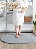 衛生間地墊浴室吸水門墊門口速干腳墊廁所防滑地毯【輕奢時代】