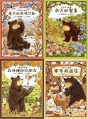 【球球館】大熊與小睡鼠 系列 (一套四本)(現貨) 【親子/兒童繪本 包姆和凱羅 繪本團購批發 】