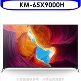 《結帳打95折》SONY索尼【KM-65X9000H】65吋聯網4K電視*預購*