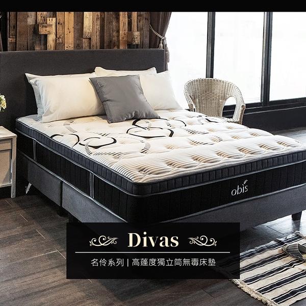 單人3尺 Divas名伶系列-高蓬度碳鋼獨立筒無毒床墊[單人3×6.2尺]【obis】
