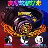 頭戴式耳罩耳機5.0無線藍芽耳機發光頭戴式重低音耳麥OPPO華為vivo手 快速出貨