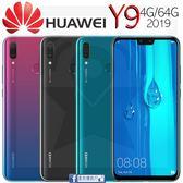【星欣】華為HUAWEI Y9 2019 全螢6.5吋 4G/64G 電池大容量4000MmAh 前後四鏡頭 直購價【附清水套+保護貼】