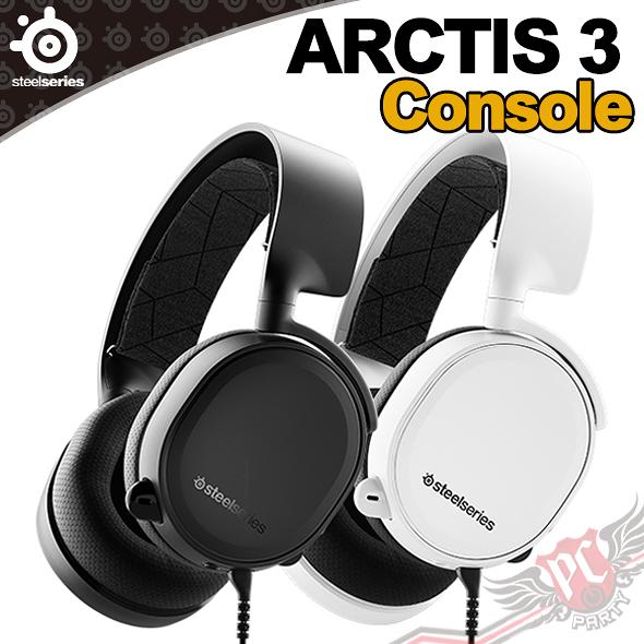 [ PC PARTY ] 賽睿 SteelSeries ARCTIS 3 CONSOLE 電競耳機 麥克風 2019 版本