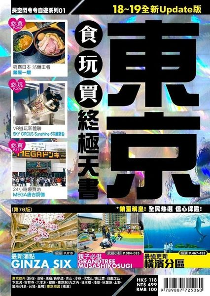 (二手書)東京食玩買終極天書(2018-19版)