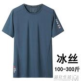 300斤冰絲短袖男t恤肥佬大胖子加肥加大碼夏季超大號彈力速干半袖 遇見生活