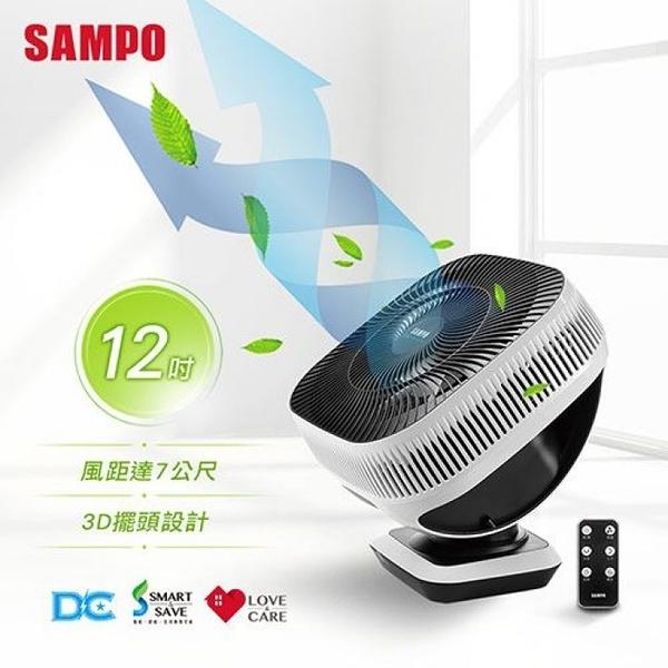 【SAMPO聲寶】12吋3D自動擺頭DC循環扇 SK-HA12S  *送USB隨身風扇*