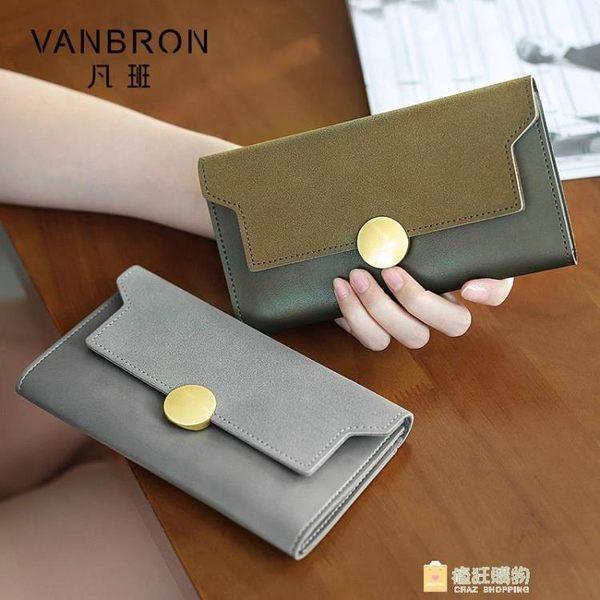 軟錢包女士長版個性復古簡約手拿包正韓磨砂薄款錢夾一件免運