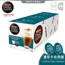【雀巢 Nestle】雀巢 DOLCE GUSTO 濃萃卡布奇諾咖啡膠囊16顆入*3