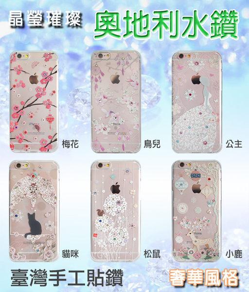 4.7吋 iPhone 6/6S i6 iP6S 奧地利水鑽殼*鑲鑽/水鑽/TPU 軟殼/保護殼/保護套/手機殼/手機套