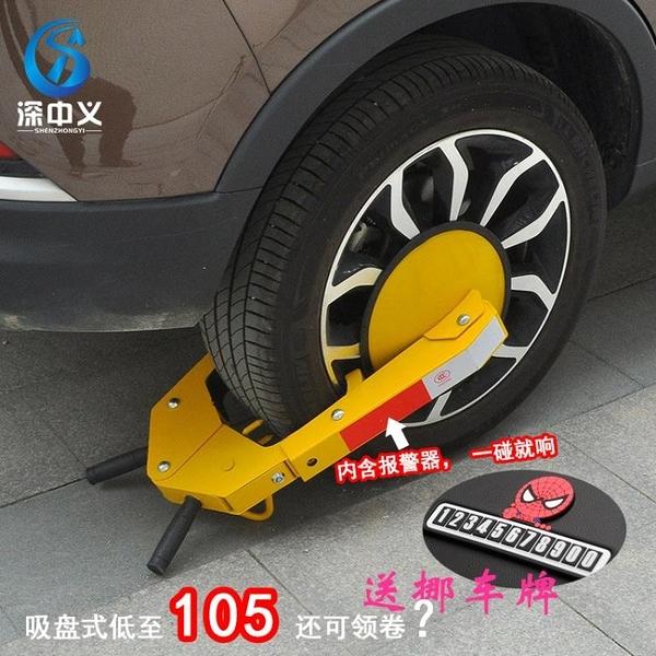 汽車鎖車輪鎖汽車輪胎鎖加厚吸盤式防盜鎖通用鎖車器防撬物業鎖車器小車 LX HOME 新品