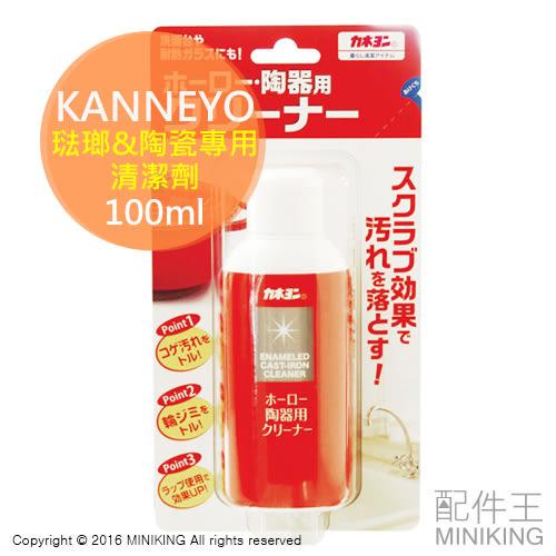 【配件王】現貨 日本製 KANNEYO 琺瑯&陶瓷專用清潔劑 100ml 鍋具 洗手台 陶製品 去汙