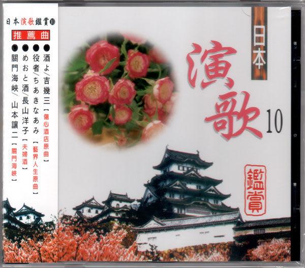 日本演歌鑑賞 第10輯 CD (音樂影片購)