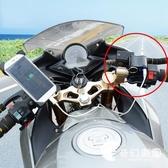 電動摩托車手機導航支架防震防水可充電自行車手機固定架-奇幻樂園