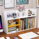 簡易書桌上小型書架辦公桌面置物架兒童收納學生家用多層簡約書櫃【快速出貨】