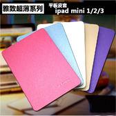 雅緻超薄系列  蘋果 ipad mini 蠶絲紋 mini2 全包邊 mini3 超薄散熱 智能休眠 平板皮套 保護殼 保護套