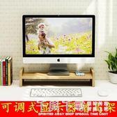 筆電架可調式電腦顯示器增高架托架液晶顯示屏抬加高架子桌面收納置物架 WD千與千尋
