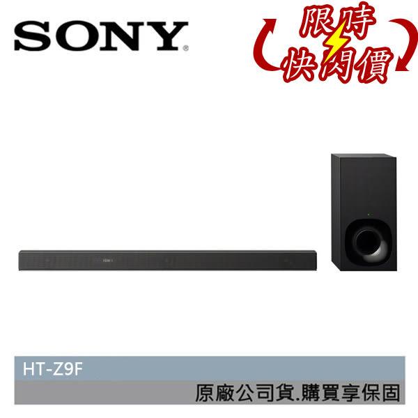 【現貨手刀快搶+限時特賣+24期0利率】SONY HT-Z9F 家庭劇院 SOUNDBAR 公司貨 支援 Dolby Atmos