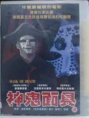挖寶二手片-Y91-029-正版DVD-電影【神鬼面具】-德國警方及政商高層名流的性醜聞