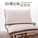 3D立體透氣網獨立筒舒柔枕 / 蓬鬆高度約18CM