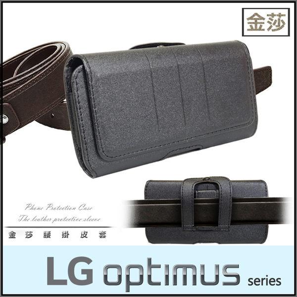 ●金莎橫式腰掛皮套/磨砂/掛腰/腰包/磁吸/LG Optimus L5 E612/L5II E450/DUET E455/L7 P705/P713/Duet+ P715