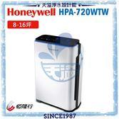 【Honeywell】 智慧淨化抗敏空氣清淨機 HPA-720WTW(適用8-16坪)【加贈一年份耗材】【PM2.5】