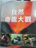 【書寶二手書T7/科學_ZII】自然奇趣大觀_陳龍根
