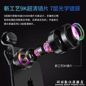 手機鏡頭超廣角微距魚眼蘋果通用高清單反長焦外置外接8x拍攝補光 秋季新品