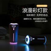 炫彩加濕器 小夜燈 氛圍燈 高分子霧化 水氧機 香薰機  精油燈 薰香器 霧化器 空氣淨化器