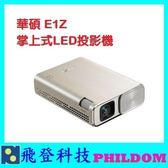 華碩 ZenBeam Go E1Z USB / Type-C 掌上式 行動電源 150 流明 LED 投影機 可參考E1 ASUS