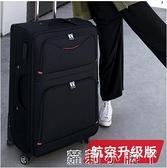 行李箱男女拉桿箱20牛津布旅行箱萬向輪24寸布箱皮箱密碼登機箱子 NMS蘿莉新品