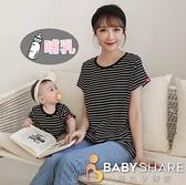 BabyShare時尚孕婦裝【CM0092】圓領條紋款附同款寶寶衣 親子裝 孕婦裝 哺乳衣 餵奶衣