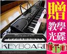 【小麥老師樂器館】61鍵 電子琴 MK2089 繁體中文面板 贈 教學光碟 麥克風 【P8】另有 鋼琴 電鋼琴