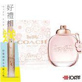 COACH floral 芙洛麗女性淡香精 90ml ( 贈 質感隨身香水空瓶)  *10點半美妝館*