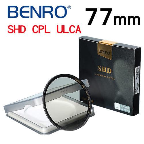 名揚數位 BENRO 百諾 77mm SHD CPL ULCA WMC/SLIM 薄框偏光鏡 超薄鏡框 奈米鍍膜 防水 防刮 抗油污