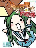 (二手書)小鶴屋學姊的四格